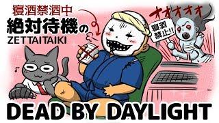 ♯876 ver2.3.0きたぞ!【Dead by Daylight】