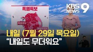 """[뉴스9 날씨] """"내일(29일)도 무더워요""""…중부 내륙에 소나기 / KBS 2021.07.28."""
