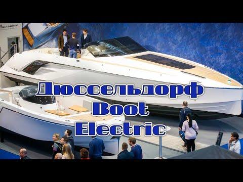 Дюссельдорф Boat Show