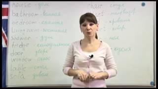Английский на 5! Урок 9.  Часть 1.  Учимся говорить.  Мой дом.  Школа иностранных языков