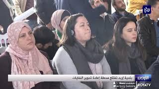 بلدية إربد تفتتح محطة إعادة تدوير النفايات  (28/11/2019)