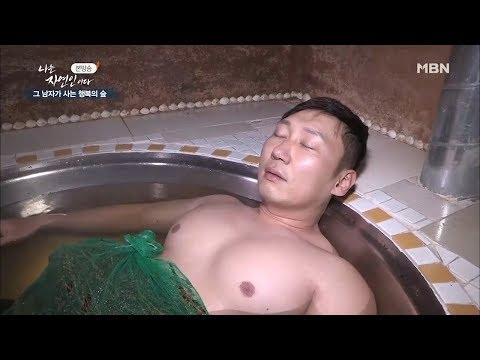 실내 욕실을 개조해 만든 '가마솥 목욕탕' [나는 자연인이다 335회]
