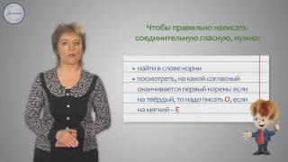 Русский 3 Соединительные гласные О, Е в сложных словах