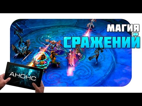 Heroes Of Chaos Новая MMO от партнёров Supercell