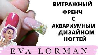 Френч! Красивый дизайн ногтей! Витраж с аквариумом!(Курс «Секреты идеальных ногтей» http://goo.gl/oT7L14., 2015-04-26T18:57:54.000Z)
