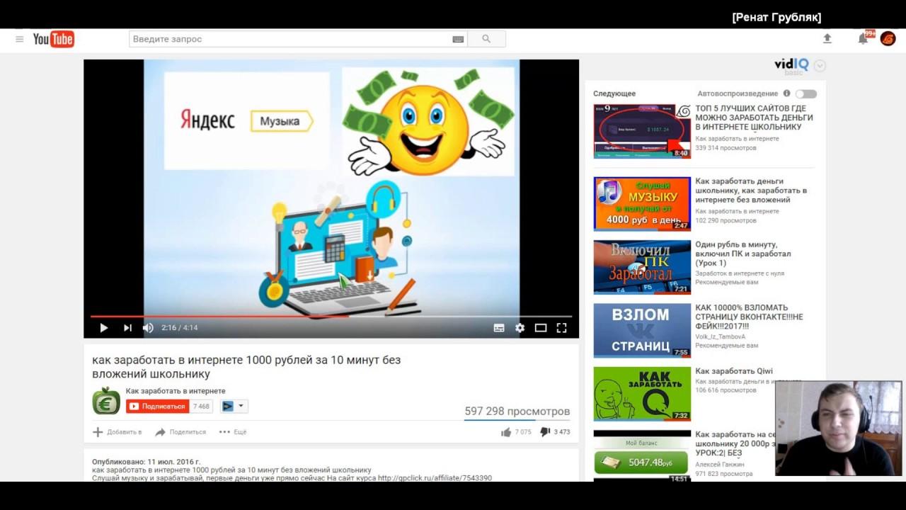 Как заработать слушая музыку в интернете яндекс ставки на спорт интернет мошенничество