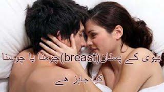 Aurat k pastaan choomna ya choosna||biwi k breast||