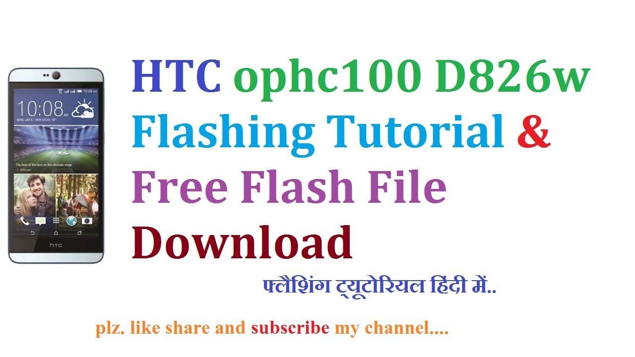 HTC OPHC100 D826w Flashing Tutorial & Free Flash File Download