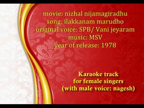 ilakkanam marudho karaoke track for female singers-by paadum nila