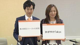 都民ファーストの音喜多、上田2都議が離党会見(2017年10月5日)