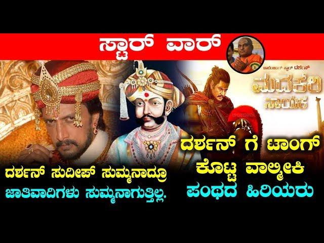 Big Fight Between Sudeep and Darshan for Madakari Nayaka Role | Top Kannada TV