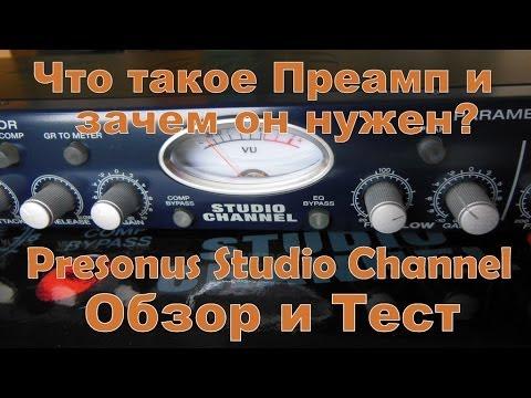 Что Такое Микрофонный Предусилитель (Преамп, Preamp)? Presonus Studio Channel Обзор и Тест