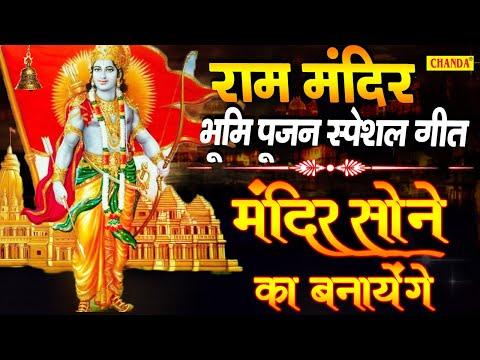 Video - https://youtu.be/MimmOoYFxgIजय श्री राम।