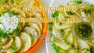 Жареные кабачки с чесноком - видео-рецепт - Дело Вкуса