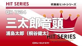 【QH-1634】三太郎音頭/浦島太郎(桐谷健太) 商品詳細はこちら→https:...