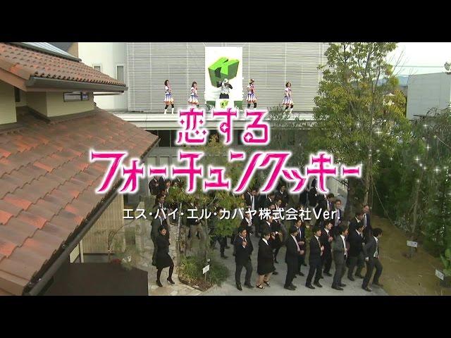 恋するフォーチュンクッキー~エス・バイ・エル・カバヤ株式会社Ver.~サムネイル