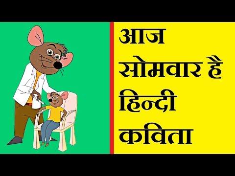 Aaj Somwar Hai Hindi Poem | आज सोमवार है हिन्दी कविता