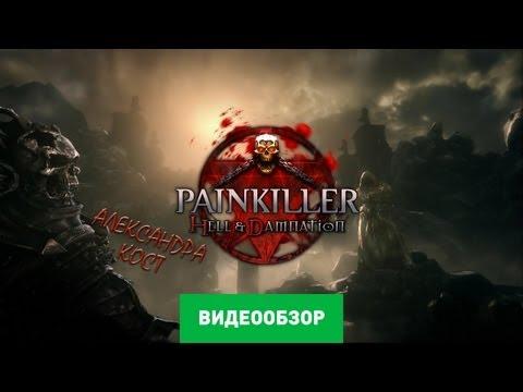 Прохождение Painkiller Часть 1 Уровень 1