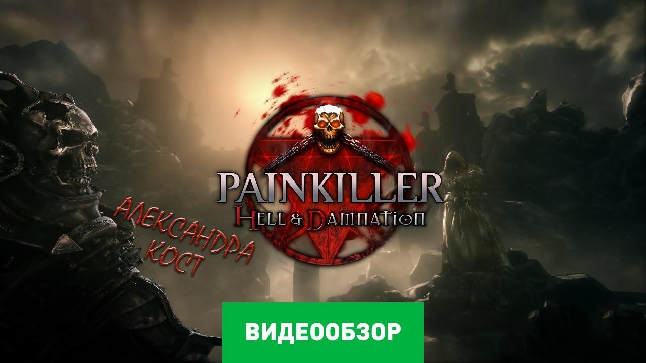 Обзор игры Painkiller: Hell & Damnation