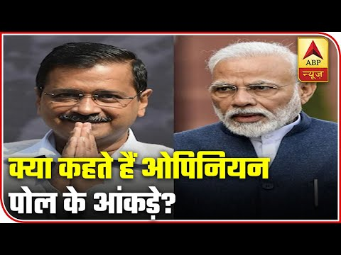 Delhi Final Opinion Poll Full: Watch Figures Right Here | ABP News