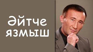 Ринат Рахматуллин: «Эйтче язмыш»