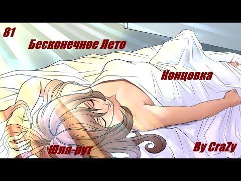 Бесконечное Лето   Юля-рут (Часть 81 . Image 'uv_unknown_fucken_shit' Not Found)