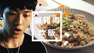 【94zufu 酒肆煮夫】鹹豬肉炊飯 Asian Mushroom Risotto with Salt Pork