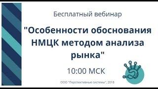 вебинар: Особенности обоснования НМЦК методом анализа рынка от 19.02.2018