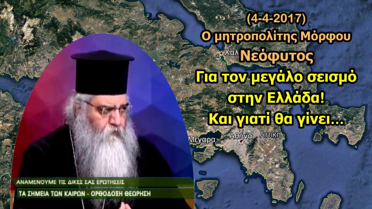 Αποτέλεσμα εικόνας για Ο μεγάλος σεισμός στην Ελλάδα μορφου
