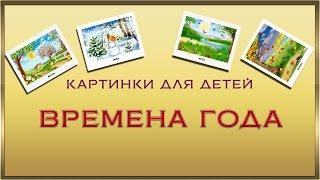 Времена года картинки для детей(, 2016-04-24T13:22:11.000Z)