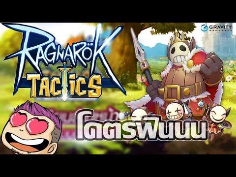 เผลอเล่นแปบเดียวเปย์ไม่ยั้งตามสไตล์ท้าเกรียนกับเกม Ragnarok Tactics 555+