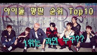 아이돌 평판 순위 Top 10