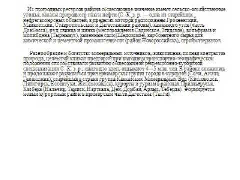 Видео Вольфрам и молибден северный кавказ