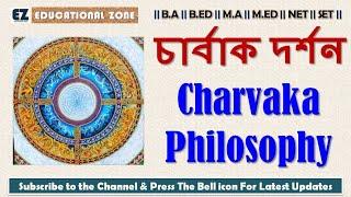 চার্বাক দর্শন Charvaka Philosophy