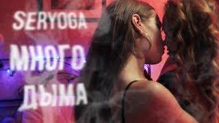 SERYOGA – Много дыма (Lyric Video)