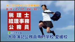 大原簿記公務員専門学校 愛媛校の2013年版CMです!見てね!
