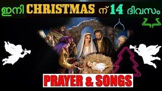 December 11 christmas songs and prayer malayalam # Malayalam christmas songs non stop