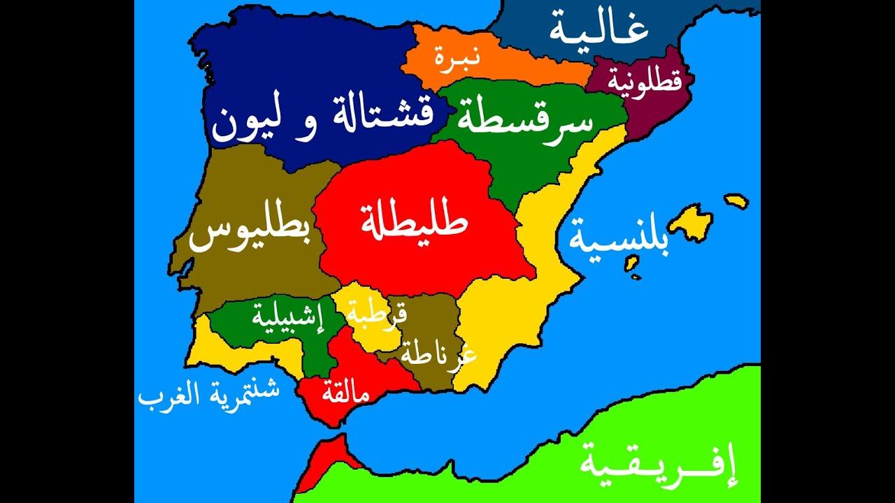 ملوك الطوائف (خريطة زمنية) القسم الأول 1009-1031 - YouTube