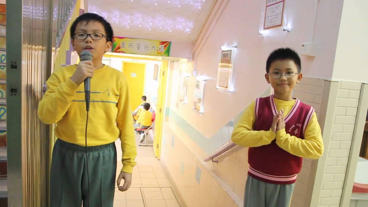 黃大仙天主教小學景點 - 黃天星光大道 - YouTube