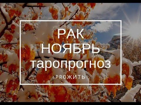 Рак Ноябрь 2018 Таропрогноз