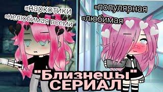 """Сериал """"Близнецы"""" 1 серия Gacha Life"""