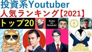 【投資系Youtuber】人気ランキングトップ20【2021年】