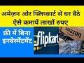तेज़ी से बढ़ने वाला बिजनेस | how to business with Amazon and Flipkart