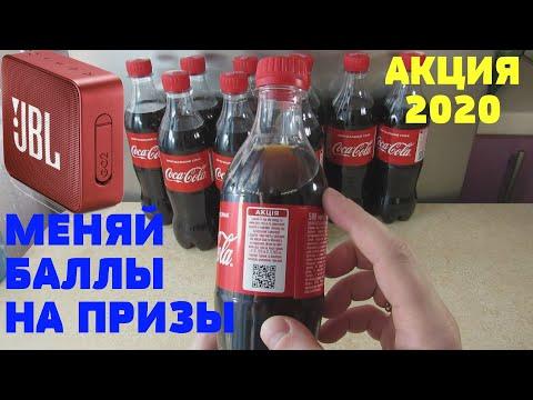 Акция Кока Кола 2020 — Фестиваль. Получай подарки за баллы от Coca Cola