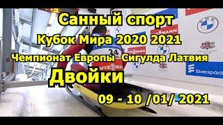 Санный спорт  Кубок Мира 2020 2021  Чемпионат Европы  Сигулда Латвия   Двойки  09 - 10/ 0/1 2021