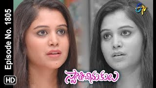 Swathi Chinukulu | 14th June 2019 | Full Episode No 1805  | ETV Telugu