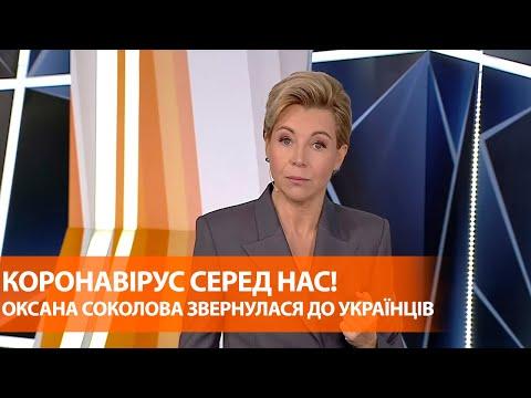 Оксана СОКОЛОВА - Коронавирус среди нас! Необходима осознанная самоизоляция