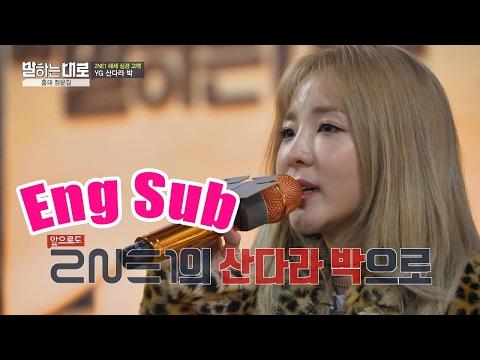 """산다라박 """"앞으로도 쭉 '2NE1의 산다라박'으로 불러주세요^-^♡"""" 말하는대로 18회"""