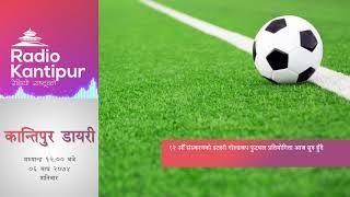Kantipur Diary 12:00pm - 20 January 2018