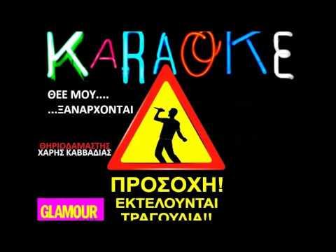 Glamour karaoke B' season.mp4